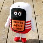 オリジナル制作ぬいぐるみ キャラクター ピンポさん